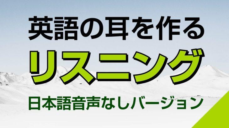 英語の耳を作る!リスニング訓練(日本語音声なしバージョン)
