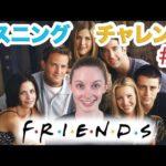 アメリカドラマ「フレンズ」のリスニングチャレンジ#4《サマー先生の英語発音講座#35》