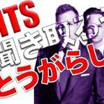 スーツを聞き取ろう!英語のリスニングトレーニング(3唐辛子編!)