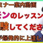 【2020年】 4月26日 Power Pronunciation セミナー ・4月29日 Power Listeningセミナー 開催!案内動画