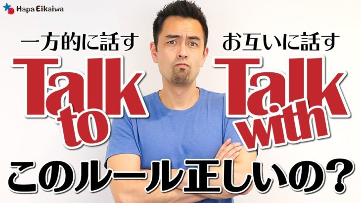 「Talk to」と「Talk with」は何が違う?【#344】