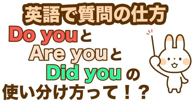 英語で質問の仕方Do youとAre youとDid youの使い分け方って!?【1日30分の英会話】シリーズ086