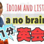 【1分英会話】〜A no brainer〜リスニング練習、イディオム知識が増える学習トレーニング