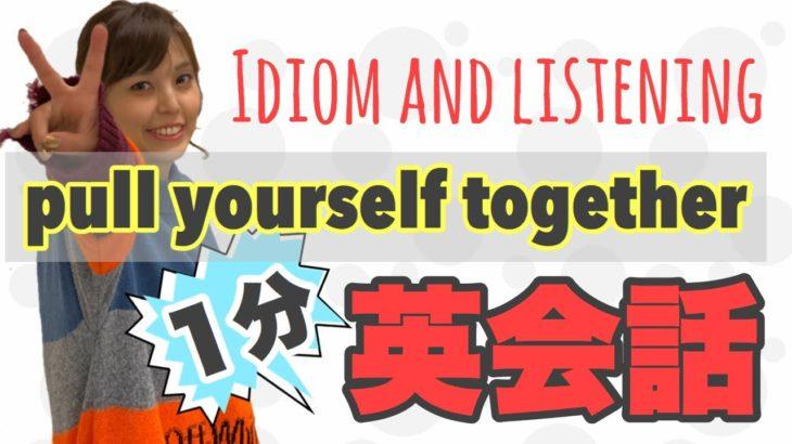 【1分英会話】〜pull yourself together〜リスニング練習イディオムが増える学習トレーニング