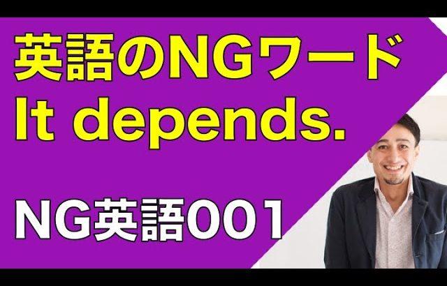 使ってはいけないNG英語-It depends.-なぜ使ってはいけないかイムランが解説