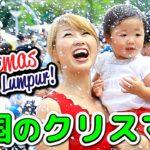 クアラ・ルンプールに雪が降る!南国でクリスマス????〔#856〕