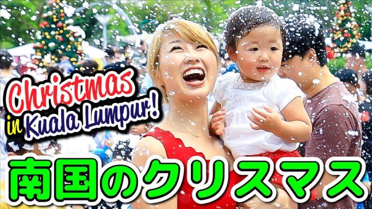 クアラ・ルンプールに雪が降る!南国でクリスマス🎄〔#856〕