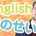 「気のせい」は英語でなんて言う?【日本人が間違えやすい英語】|IU-Connect英会話#219