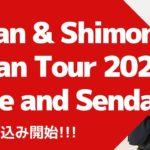 イムランのジャパンツアー:神戸&仙台!お申し込み開始してます!