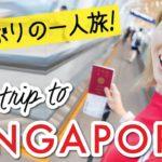 久しぶりの一人旅 in シンガポール!娘をパパに任せて行ってきました!〔#862〕