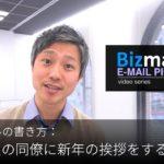 英語メールの書き方:「海外拠点の同僚に新年の挨拶をする」Bizmates E-mail Picks 144