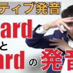 【ネイティブ発音】「Heard」と「Hard」の発音の違いは?PP223