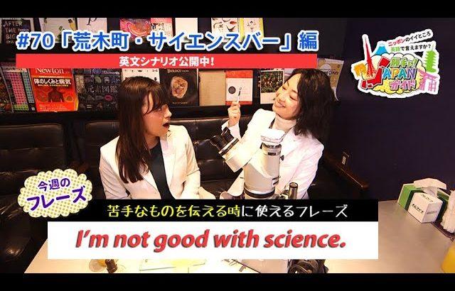 ECCが提供するBSフジ番組「勝手に!JAPANガイド」  #70 荒木町・サイエンスバー 編