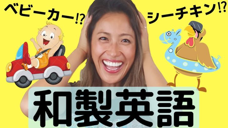 日本人が間違えて使ってる英語!英語と全然違う和製英語15選!