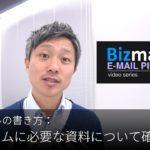 英語メールの書き方:「開発チームに必要な資料について確認する」Bizmates E-mail Picks 148