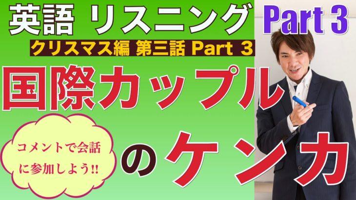 英語リスニング「同棲シリーズ」クリスマス編 Part 3 PL135