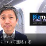 英語メールの書き方:「非常事態について連絡する」Bizmates E-mail Picks 145