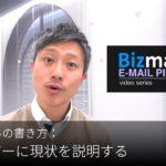 英語メールの書き方:「新メンバーに現状を説明する」Bizmates E-mail Picks 146