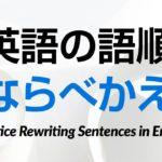 英語の語順ならべかえトレーニング