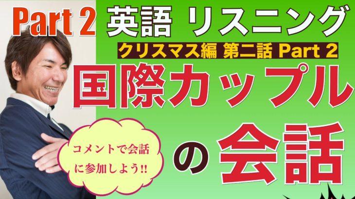 英語リスニング「同棲シリーズ」クリスマス編 Part 2 PL134