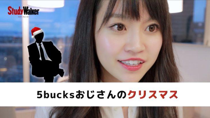 5bucksおじさんのクリスマスinカナダ【スタディウォーカー】
