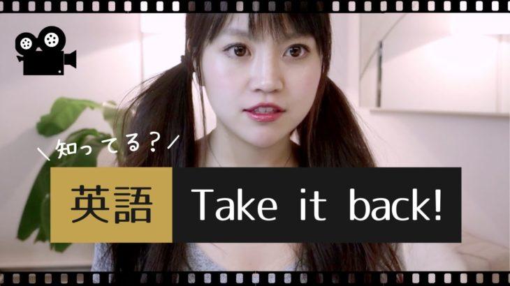 英語「Take it back」の意味は?// ネイティブが使う日常英会話