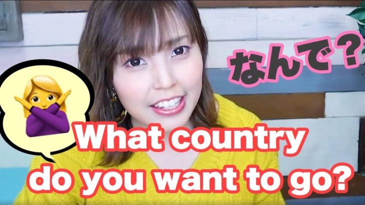 What country do you want to go? 足りないのは何でしょう?