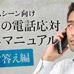 英語で電話に出るときの対応の仕方(ビジネスシーン)【#342】