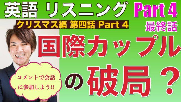 英語リスニング「同棲シリーズ」クリスマス編 Part 4 PL136