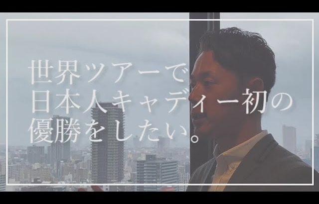 ECC外語学院 生徒インタビュー (阪急グランドビル梅田校版)