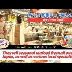 ECCが提供するBSフジ番組「勝手に!JAPANガイド」  #72 和歌山・グルメ 編