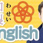 外国人に通じない和製英語・食べ物編|IU-Connect 英会話#222