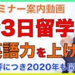 東京で「3日間英語漬けになろう!」【2020年】5月2日 3日 4日 GW3日留学 プログラム