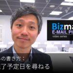 英語メールの書き方:「仕事の完了予定日を尋ねる」Bizmates E-mail Picks 149