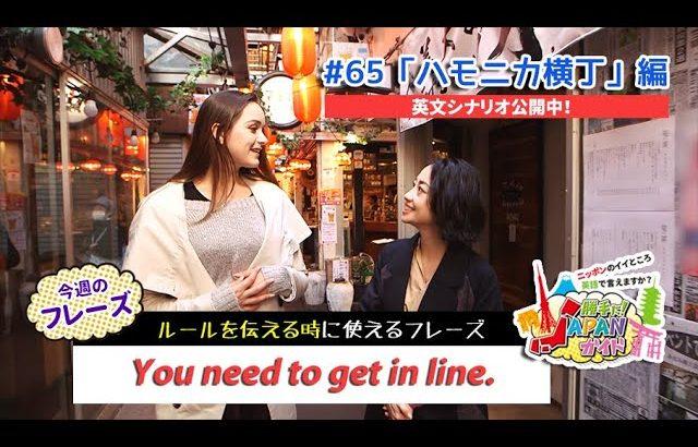 ECCが提供するBSフジ番組「勝手に!JAPANガイド」  #65 ハモニカ横丁 編