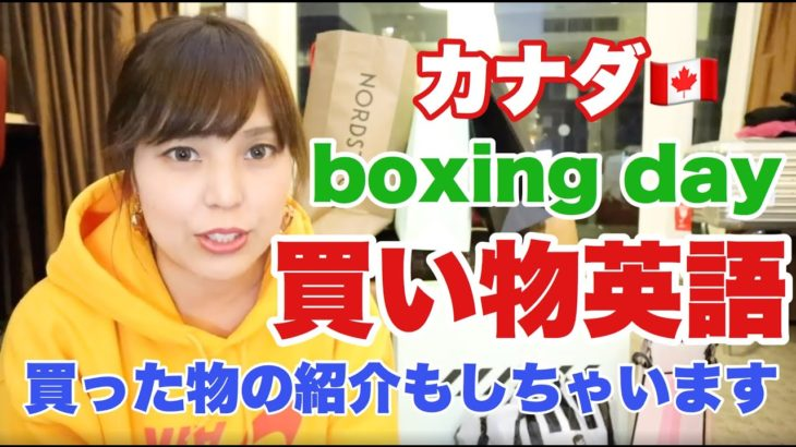買い物に使える英語トレーニング!カナダのボクシングデーとは?