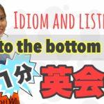 【1分英会話】〜Get to the bottom of it〜3分でリスニング練習ができ、イディオム知識が増える学習トレーニング