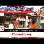 ECCが提供するBSフジ番組「勝手に!JAPANガイド」  #78 清澄白河・えんま堂編