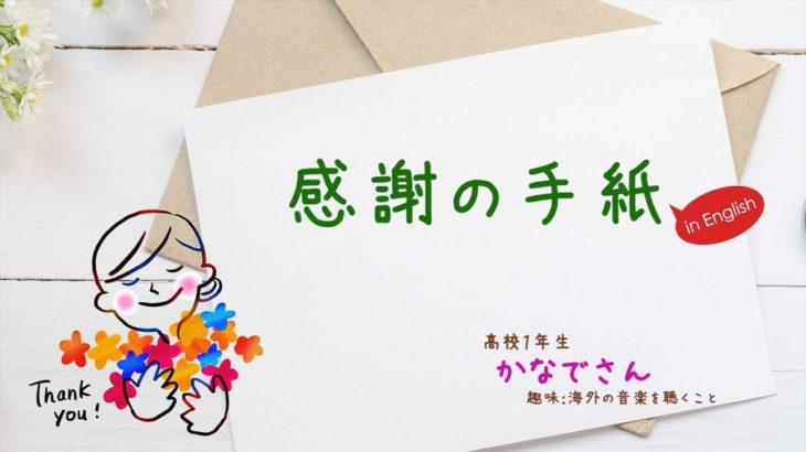 【ECC外語学院】高校生が英語でお母さんに感謝を伝えてみた ~かなでさん篇~