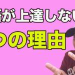 英語が上達しない人の5つの理由(今すぐ改善できる!!)