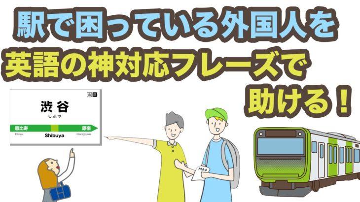 駅で困っている外国人を英語の神対応フレーズで助ける!【リスニング力と会話力を鍛えるレッスン第5弾】