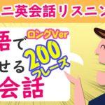 2語で話せる英会話フレーズ200☆ 英語リスニング聞き流し