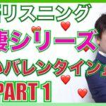 【英語リスニング】同棲シリーズ「遅いバレンタイン編」Part 1 PL139
