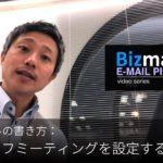 英語メールの書き方: 「キックオフミーティングを設定する」 Bizmates E-mail Picks 155
