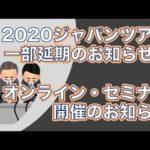 ジャパンツアー一部延期のお知らせ-2020年4月、5月、6月は延期となります