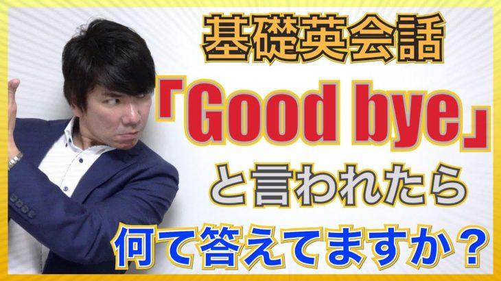【英会話の基礎】『Good bye』と言われた時に何て返してますか?PS4