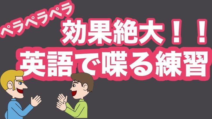 効果絶大!!英語で喋る練習【1日30分の英会話リピート練習】#106