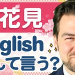 花見って英語で◯◯?【日本人が知らない英語】|IU-Connect英会話#231