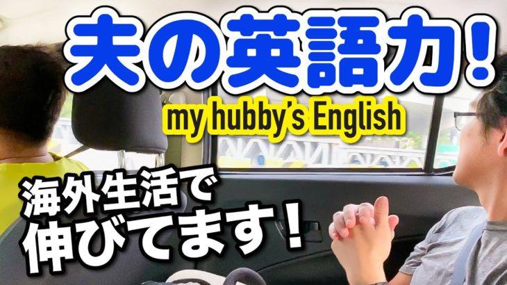 海外生活で夫の英語力は伸びているのか?!とある日のタクシー運転手さんとの会話から検証! 〔#877〕