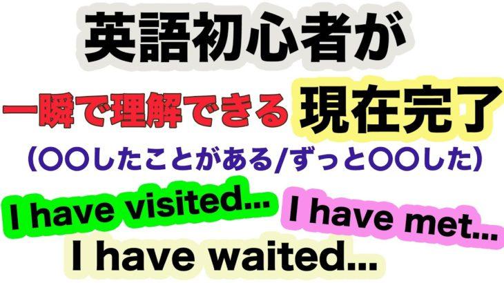 英語初心者が一瞬で理解できる現在完了!!!(〇〇したことがある/ずっと〇〇した。)I have visited…, I have met…, I have waited等